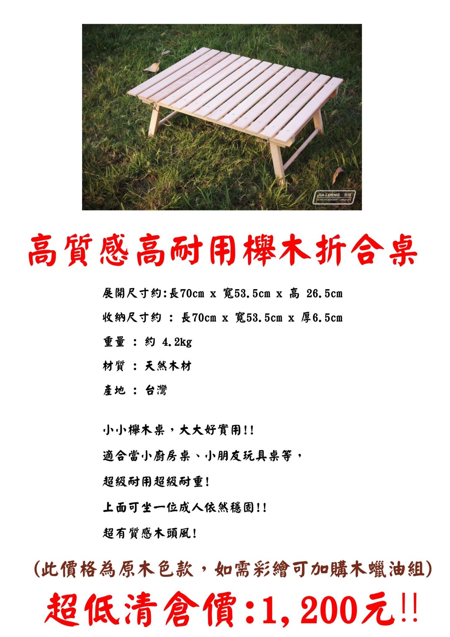 喬遷之喜 高質感櫸木折合桌