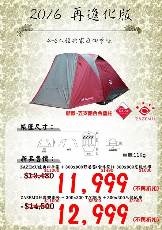 Zazemu SET-ZSD300 Z帳T/C鋁箔套組