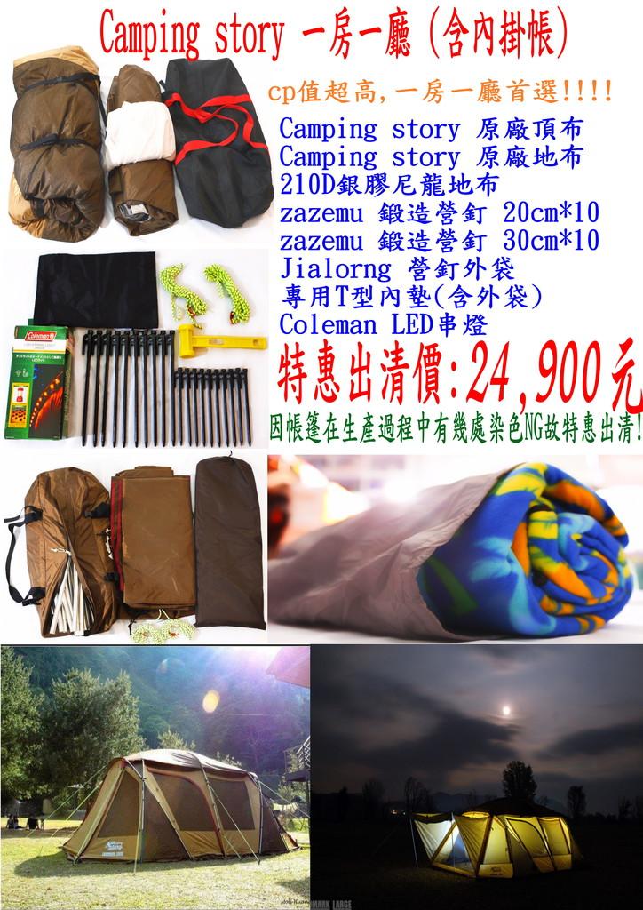 (嘉隆露營清倉大特價) Camping story一房一廳大全配特惠款帳篷活動(染色NG品)