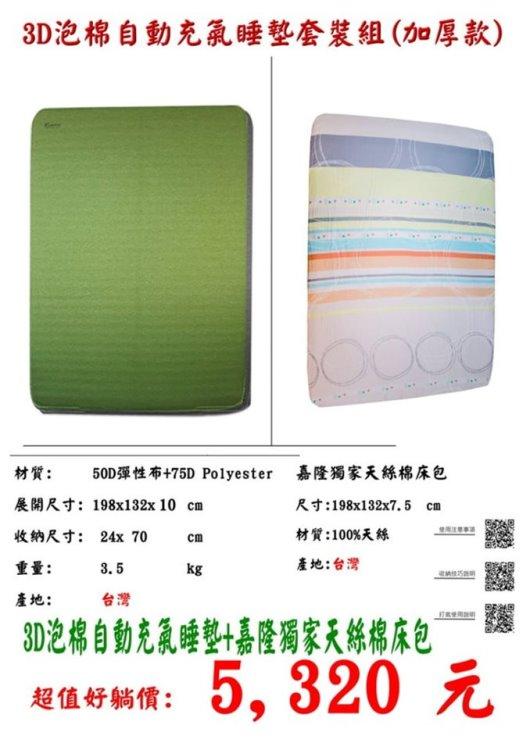 ADISI 10cm 3D雙人自動充氣睡墊7819-528R
